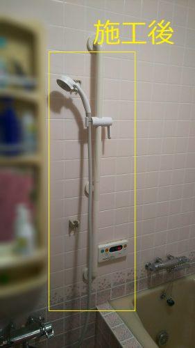 浴室手摺取付後