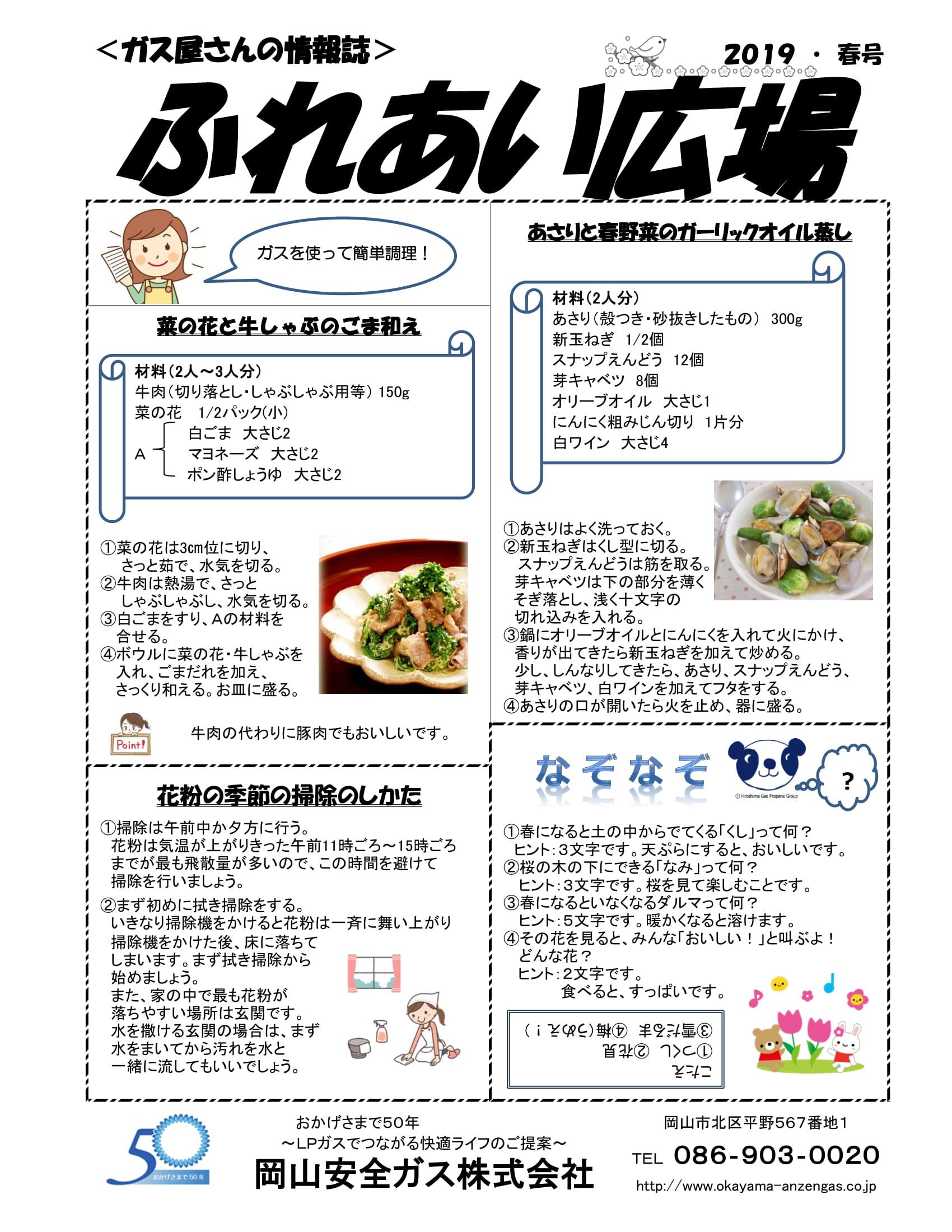 ふれあい広場(2019春号)-1