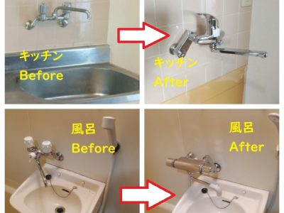 アパート水栓
